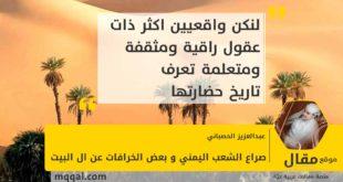 صراع الشعب اليمني و بعض الخرافات عن ال البيت بقلم: عبد العزيز الحصباني