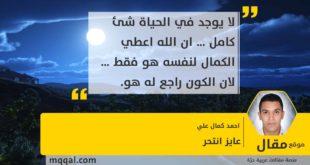 عايز انتحر بقلم: احمد كمال علي