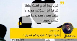 عفواً Apple فجديدكم قديم !! بقلم: عارف القليطي