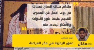 عمق الرمزية في فكر الفراعنة بقلم: كريم مصطفى