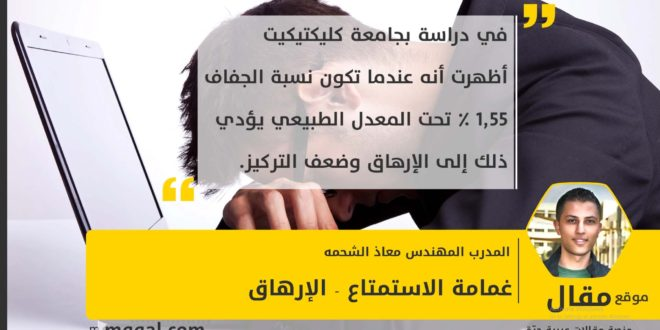 غمامة الاستمتاع - الإرهاق بقلم: المدرب المهندس معاذ الشحمه
