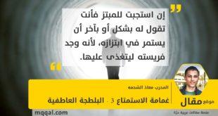 غمامة الاستمتاع 3 - البلطجة العاطفية بقلم: المدرب معاذ الشحمه