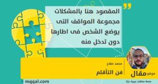 فن التأقلم بقلم: محمد صلاح