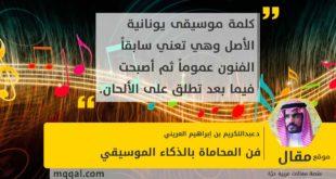 فن المحاماة بالذكاء الموسيقي بقلم: د.عبداللكريم بن إبراهيم العريني