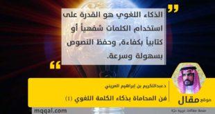 فن المحاماة بذكاء الكلمة اللغوي (1) بقلم: د.عبداللكريم بن إبراهيم العريني
