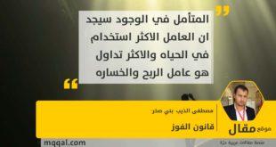"""قانون الفوز بقلم: مصطفى الذيب """"بني صخر"""