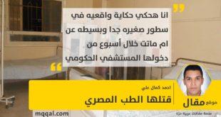 قتلها الطب المصري بقلم: احمد كمال علي