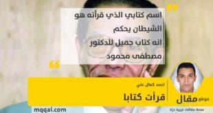 قرأت كتابا بقلم: احمد كمال علي
