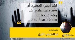 قطاطيس الليل بقلم: هاني القادري