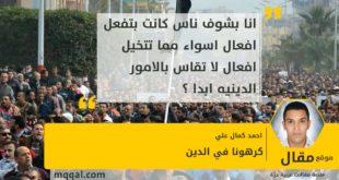 كرهونا في الدين بقلم: احمد كمال علي