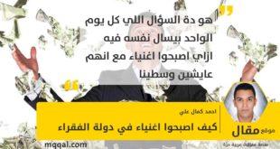 كيف اصبحوا اغنياء في دولة الفقراء بقلم: احمد كمال علي