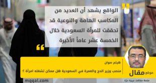 منصب وزير الحج والعمرة في السعودية هل ممكن تشغله امرأة ؟! بقلم: هيثم صوان