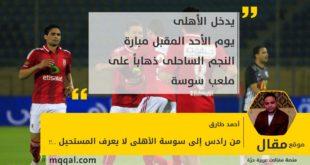 من رادس إلى سوسة الأهلى لا يعرف المستحيل ...!! بقلم: أحمد طارق