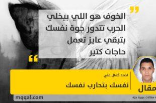 نفسك بتحارب نفسك بقلم: احمد كمال علي