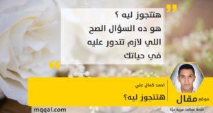 هتتجوز ليه؟ بقلم: احمد كمال علي