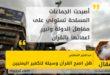 هل اصبح القرأن وسيلة لتكفير اليمنيين بقلم: عبدالعزيز الحصابني