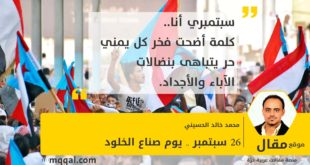 26 سبتمبر .. يوم صناع الخلود بقلم: محمد خالد الحسيني