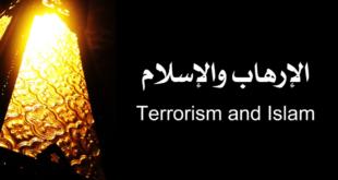 دليل الارهاب في القران الكريم