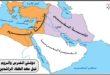 دولة افرس ودودلة الروم والعرب