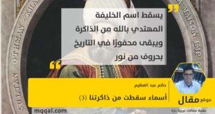 أسماء سقطت من ذاكرتنا (3) بقلم: حاتم عبد العظيم