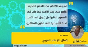 إخفاق الإعلام العربي بقلم: محمود جبر