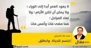 ابتسم للحياة ، وانطلق... بقلم: محمد خالد الحسيني