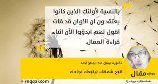 اتبع شغفك ليتبعك نجاحك بقلم: دكتوره ايمان عبد الفتاح أحمد
