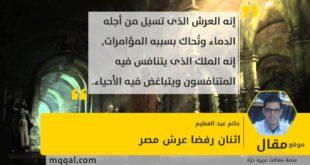 اثنان رفضا عرش مصر بقلم: حاتم عبد العظيم