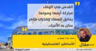 الأساطير الفلسطينية بقلم: محمد عزات ابونواس
