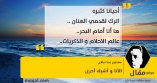 الأنا و أشياء أخرى بقلم: ممدوح عبدالباقي