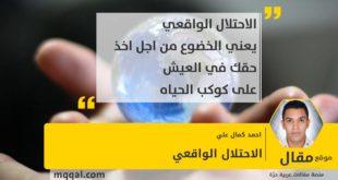 الاحتلال الواقعي بقلم: احمد كمال علي