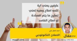 الاصلاح...التكنولوجي بقلم: احمد كمال علي