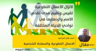 الاعمال التطوعية والمصلحة الشخصية بقلم: احمد فالح المراعيه