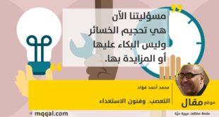 التعصب.. وفنون الاستعداء بقلم: محمد أحمد فؤاد