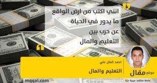 التعليم والمال بقلم: احمد كمال علي