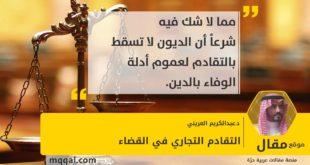 التقادم التجاري في القضاء بقلم: د.عبدالكريم العريني