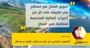 التمويل المناخي من أجل مستقبل نظيف و مزدهر بقلم: لينة عثمان