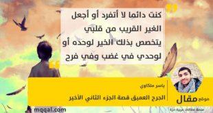 الجرح العميق-قصة-الجزء الثاني الأخير بقلم: ياسر ملكاوي