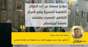 الدكتور عماد حسن مرزوق يكشف عن مخطوط نادر للإمام النسفي بقلم: عصام أحمد محمد فرحات