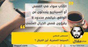 السينما المصرية, أين الخيال ؟ بقلم: المصطفى الحطابي
