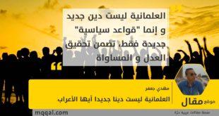 العلمانية ليست دينا جديدا أيها الأعراب. بقلم: مهدي جعفر