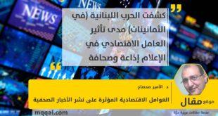 العوامل الاقتصادية المؤثرة على نشر الأخبار الصحفية بقلم: د . الأمير صحصاح