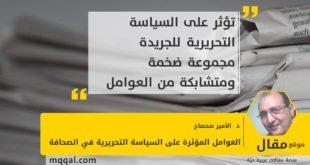 العوامل المؤثرة علي السياسة التحريرية في الصحافة بقلم: د . الأمير صحصاح