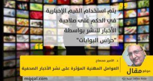 العوامل المهنية المؤثرة على نشر الأخبار الصحفية بقلم: د . الأمير صحصاح
