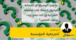 المرجعية المؤسسة بقلم: علي البحراني