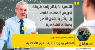 المعلم ودوره تنمية القيم الأخلاقية بقلم: سليمان سليمان حسن تويج