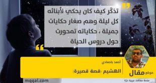 الهشيم ( قصة قصيرة ) بقلم: أحمد باحمادي