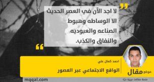 الواقع الاجتماعي عبر العصور بقلم: احمد كمال علي