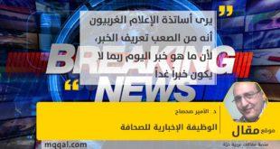 الوظيفة الإخبارية للصحافة بقلم: د . الأمير صحصاح