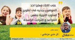 ال مني مزعلني ! بقلم: محمد صلاح
